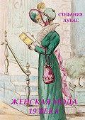 Стефания Лукас -Женская мода XIX века