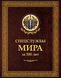 Сергей Александрович Чуркин -Спецслужбы мира за 500 лет