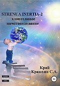 Сергей Краюхин -Strenua inertia 2! Хлопотливое ничегонеделание