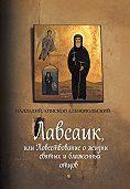 Палладий  -Лавсаик, или Повествование о жизни святых и блаженных отцов