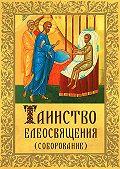 Андрей Плюснин -Таинство Елеосвящения (Соборование)