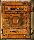 Сергей Охотников - Шкатулка миров