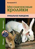 Иван Балашов - Мясошкурковые кролики. Прибыльное разведение