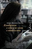 Аньес Мартен-Люган -Влюбленные в книги не спят в одиночестве