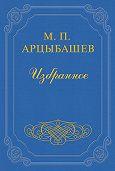 Михаил Арцыбашев - Счастье