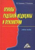 Георгий Колоколов -Основы судебной медицины и психиатрии