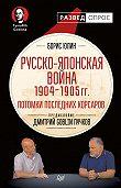 Борис Юлин -Русско-японская война 1904–1905 гг. Потомки последних корсаров