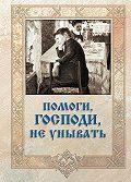 Игумен Митрофан (Гудков) - Помоги, Господи, не унывать