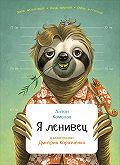 Антон Комолов -Я ленивец