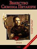 Д. В. Табачник -Вбивство Петлюри. 1926