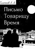 Арсений Соломонов -Письмо товарищу Время