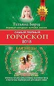 Татьяна Борщ - Самый полный гороскоп. Прогноз на 2015 год. Близнецы
