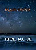 Вадим Амуров - Игры Богов