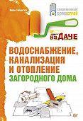Иван Никитко -Водоснабжение, канализация и отопление загородного дома