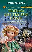 Елена Донцова -Тюрьма для тысячи кукол