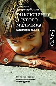 Елизавета Заварзина-Мэмми -Приключения другого мальчика. Аутизм и не только