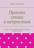 Денис Кутепов -Просто стихи онепростом