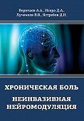 Дмитрий Искра -Хроническая боль. Неинвазивная нейромодуляция