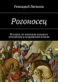 Геннадий Логинов -Рогоносец. История, неимеющая никакого отношения ксупружеской измене
