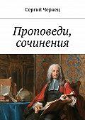 Сергий Чернец - Проповеди, сочинения