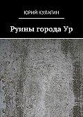 Юрий Кулагин -Руины городаУр