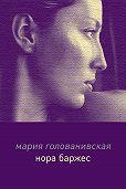 Мария Голованивская -Нора Баржес