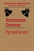 Константин Симонов -Русский вопрос