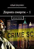 Илья Бушмин - Дорога смерти –1. Игра впрятки