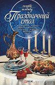 Татьяна Иовлева -Праздничный стол