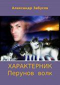 Александр Забусов -Характерник. Перунов волк