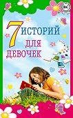 Александр Дюма -7 историй для девочек
