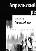 Лика Краско -Апрельскийреал