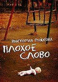 Виктория Рожкова -Плохое слово