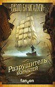 Паоло Бачигалупи -Разрушитель кораблей