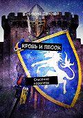 Дмитрий Донской -Кровь и песок. Спасение королевы