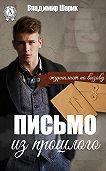 Владимир Шарик -Письмо из прошлого
