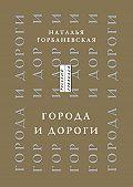 Наталья Горбаневская -Города и дороги. Избранные стихотворения 1956-2011