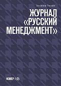 Владимир Токарев -Журнал «Русский менеджмент». Номер 1(2)