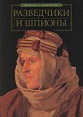 С. Н. Зигуненко -Разведчики и шпионы