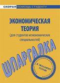 А. С. Корчагина -Экономическая теория (для студентов неэкономических специальностей). Шпаргалка