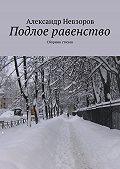 Александр Невзоров -Подлое равенство. Сборник стихов