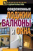 Валентина Назарова - Современные лоджии, балконы и окна