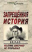 Николай Непомнящий -Запрещенная история, или Колумб Америку не открывал