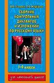 Е. А. Нефёдова -Сборник контрольных диктантов и изложений по русскому языку. 1-4 классы