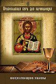 Владимир Измайлов -Исцеляющие иконы