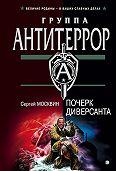 Сергей Москвин -Почерк диверсанта