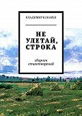 Владимир Конарев -Не улетай, строка. Сборник стихотворений