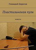 Геннадий Дорогов - Пластилиноваяпуля