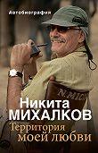 Никита Михалков -Территория моей любви