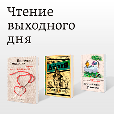 Чтение выходного дня: 5 свежих российских бестселлеров